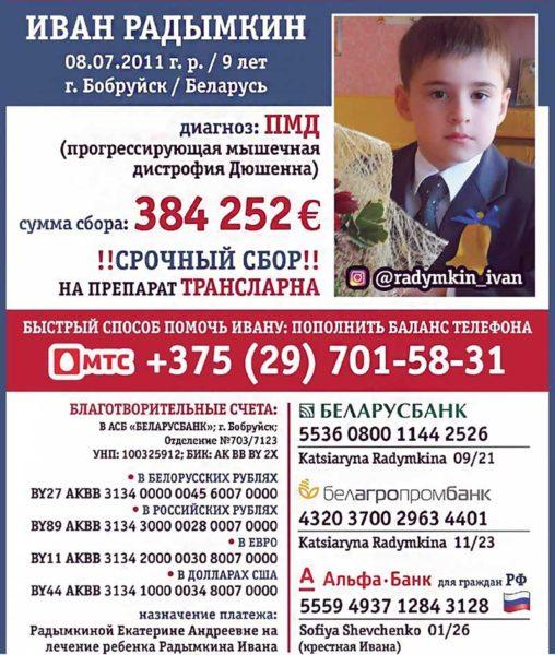 Радымкин